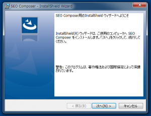 SEO Composerセットアップ