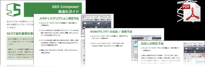 SEO PDFレポート