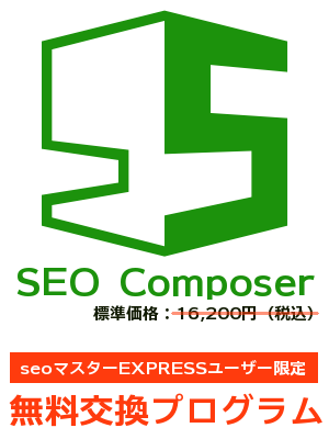 seoマスターEXPRESS無料交換プログラム
