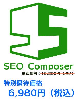 SEO Composer優待価格