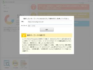 URL・キーワード入力画面
