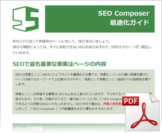 PDFレポート出力